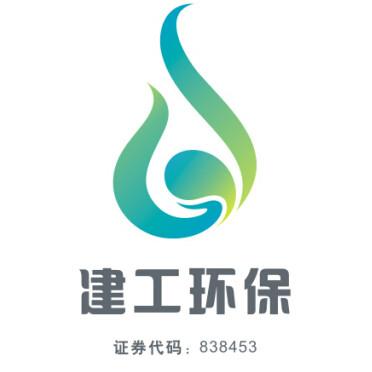 廣東建工環保股份有限公司